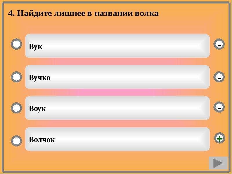 На тему Славянская мифология, слайд 33