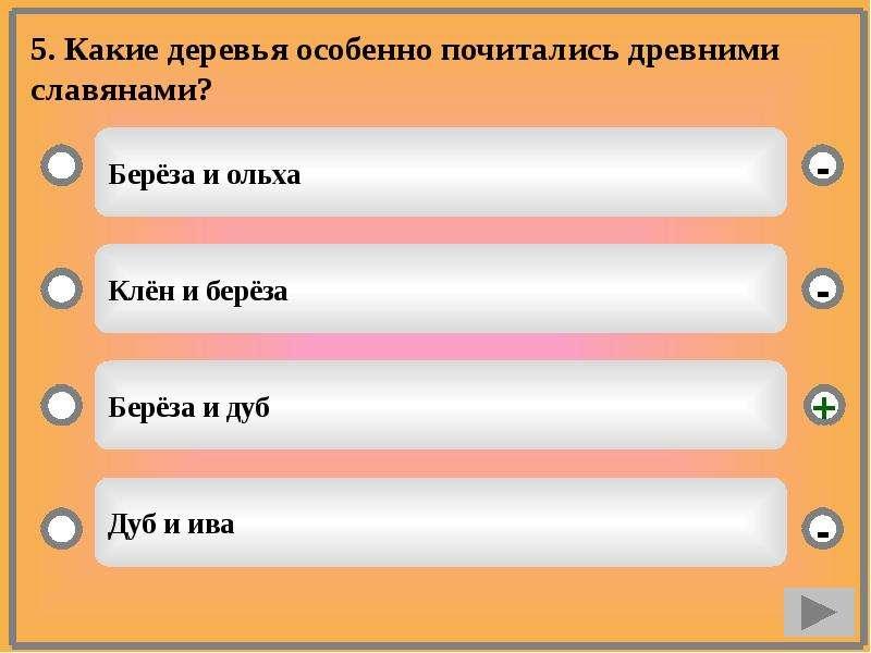 На тему Славянская мифология, слайд 34