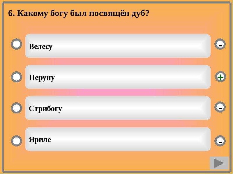 На тему Славянская мифология, слайд 35