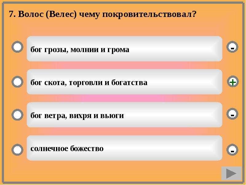 На тему Славянская мифология, слайд 36