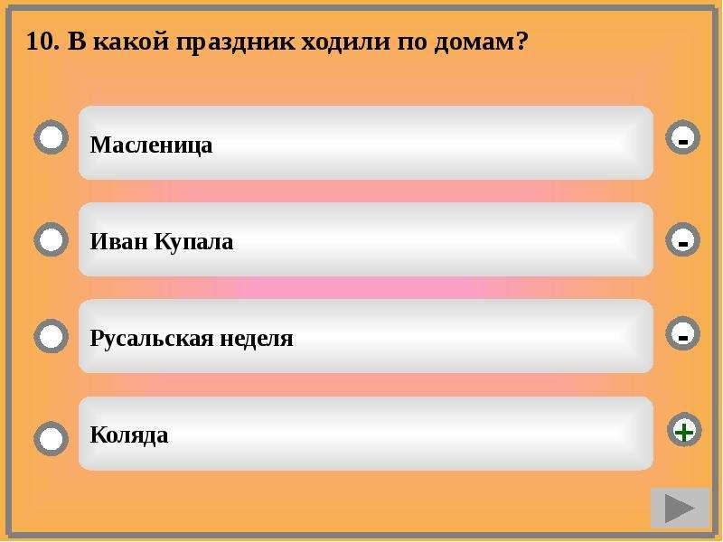 На тему Славянская мифология, слайд 39