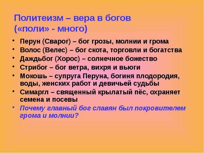 Политеизм – вера в богов («поли» - много) Перун (Сварог) – бог грозы, молнии и грома Волос (Велес) –