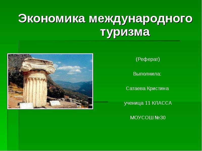 Презентация Экономика международного туризма Экономика международного туризма