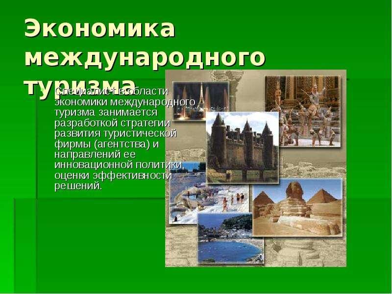 Экономика международного туризма Специалист в области экономики международного туризма занимается ра