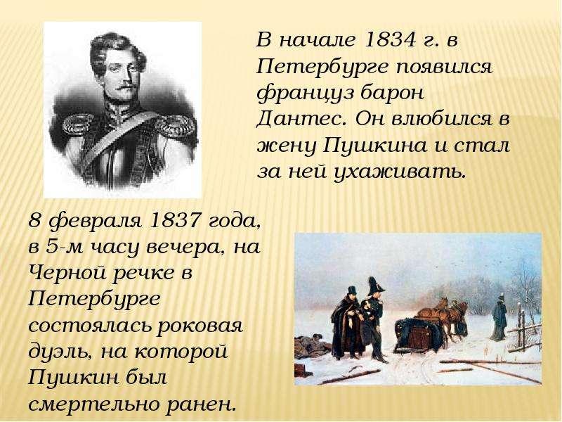 Пушкин годы жизни по новому стилю