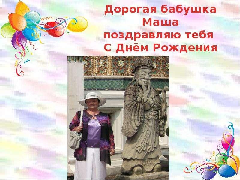 Поздравление бабушке с днем рождения презентация