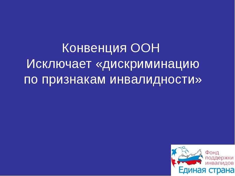 Конвенция ООН «О правах инвалидов», к которой присоединилась Россия, рассматривает инвалидность не как медицинский факт, а как соц, слайд 2