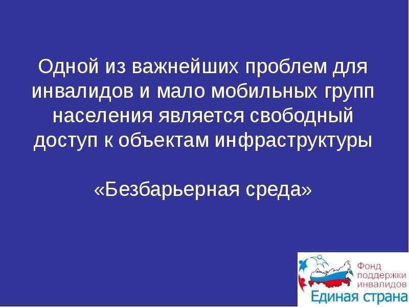 Конвенция ООН «О правах инвалидов», к которой присоединилась Россия, рассматривает инвалидность не как медицинский факт, а как соц, слайд 3