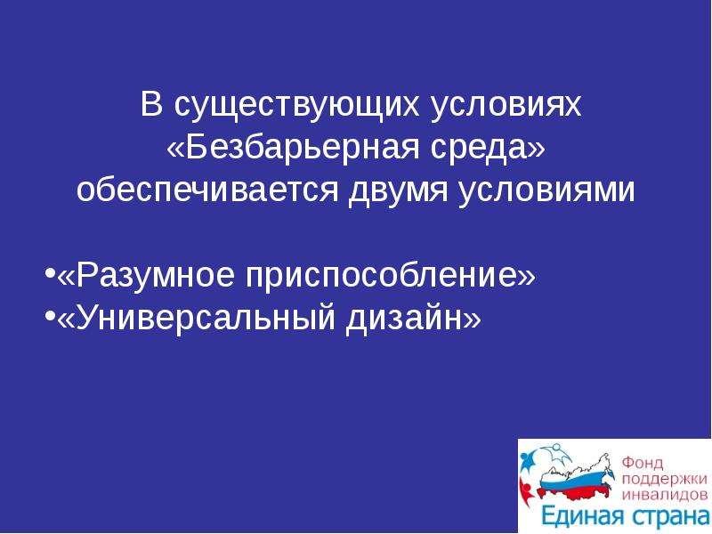 Конвенция ООН «О правах инвалидов», к которой присоединилась Россия, рассматривает инвалидность не как медицинский факт, а как соц, слайд 4