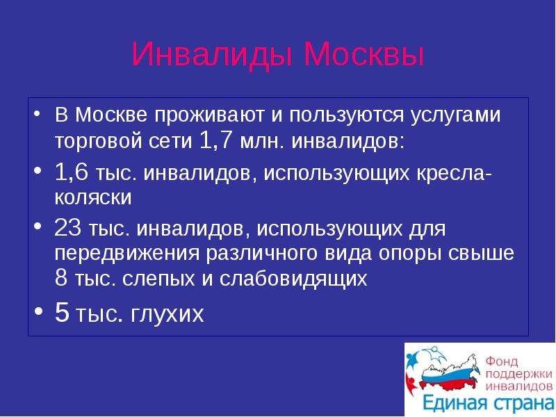 Инвалиды Москвы В Москве проживают и пользуются услугами торговой сети 1,7 млн. инвалидов: 1,6 тыс.