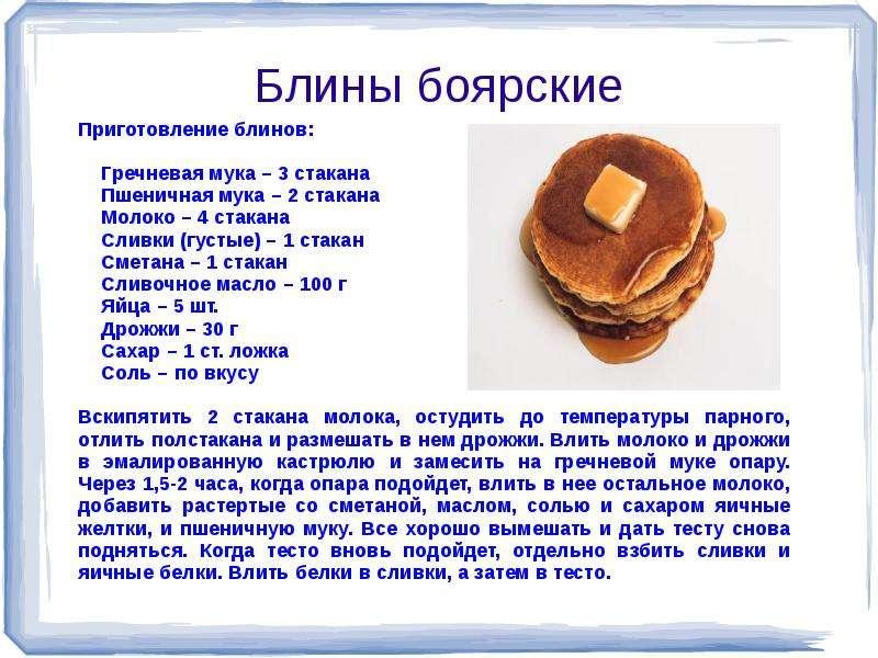 Блины рецепт на гречневой муке рецепт с пошагово