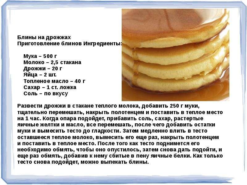 Рецепт теста на вкусные блины