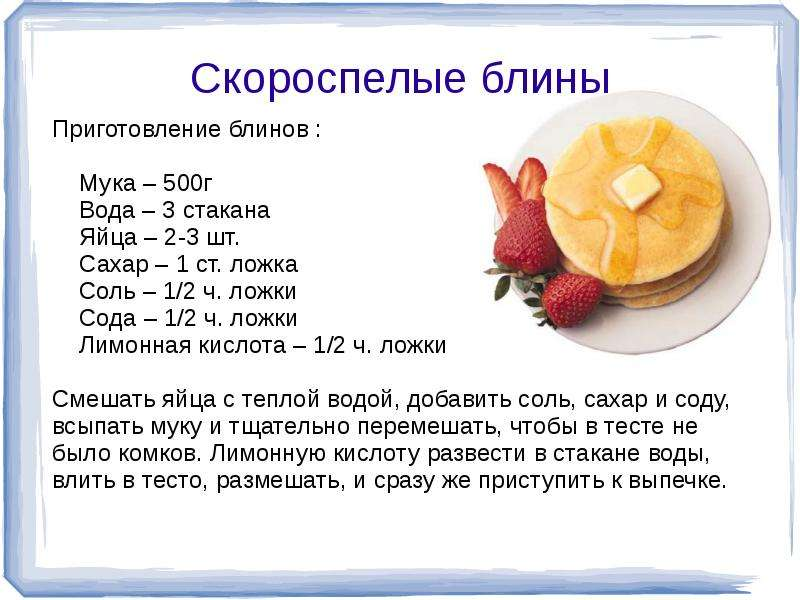 Рецепт блинов на воде легко и просто