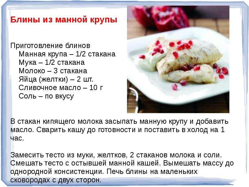 Рецепт блинов без дрожжей на английском языке