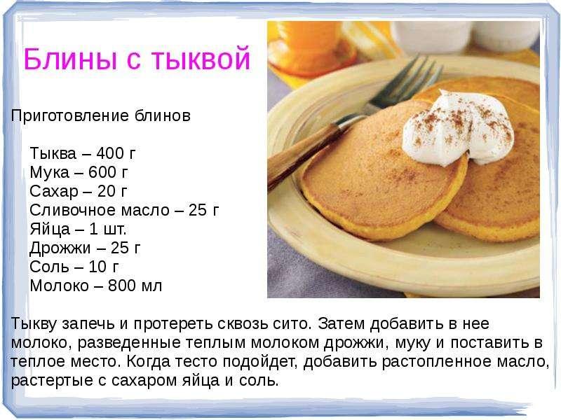 Тесто на блины на воде без яиц рецепт с пошагово