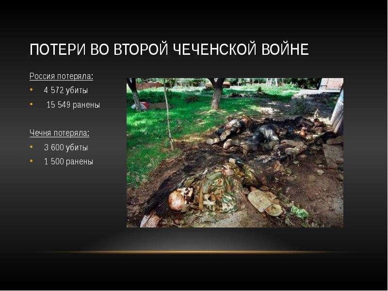 Фото чеченской войны 5
