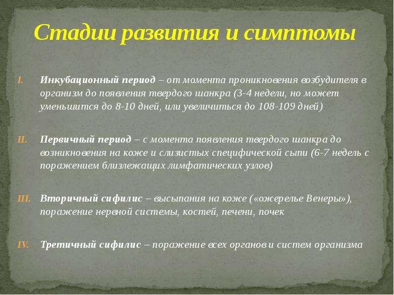 Презентация Инфекции, передаваемые половым путём Основные венерические болезни, их признаки и меры профилактики - скачать презен