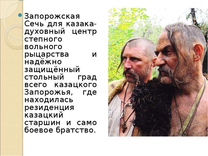 Запорожская Сечь для казака- духовный центр степного вольного рыцарства и надёжно защищённый стольны