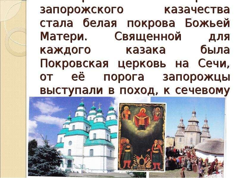 Своеобразным оберегом запорожского казачества стала белая покрова Божьей Матери. Священной для каждо