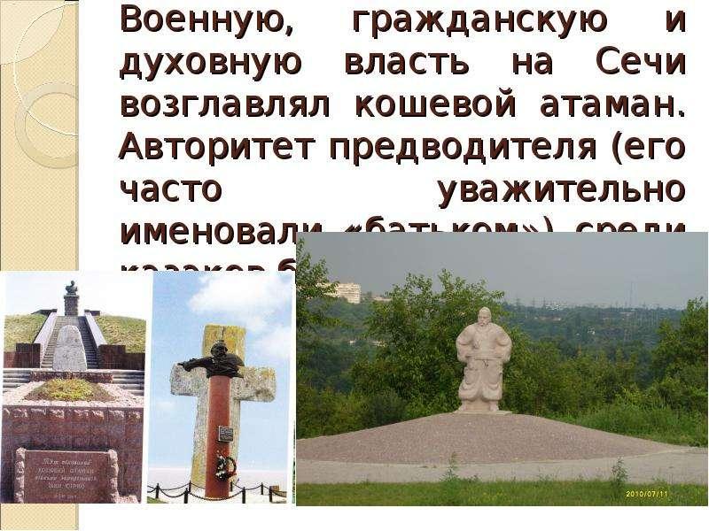 Военную, гражданскую и духовную власть на Сечи возглавлял кошевой атаман. Авторитет предводителя (ег