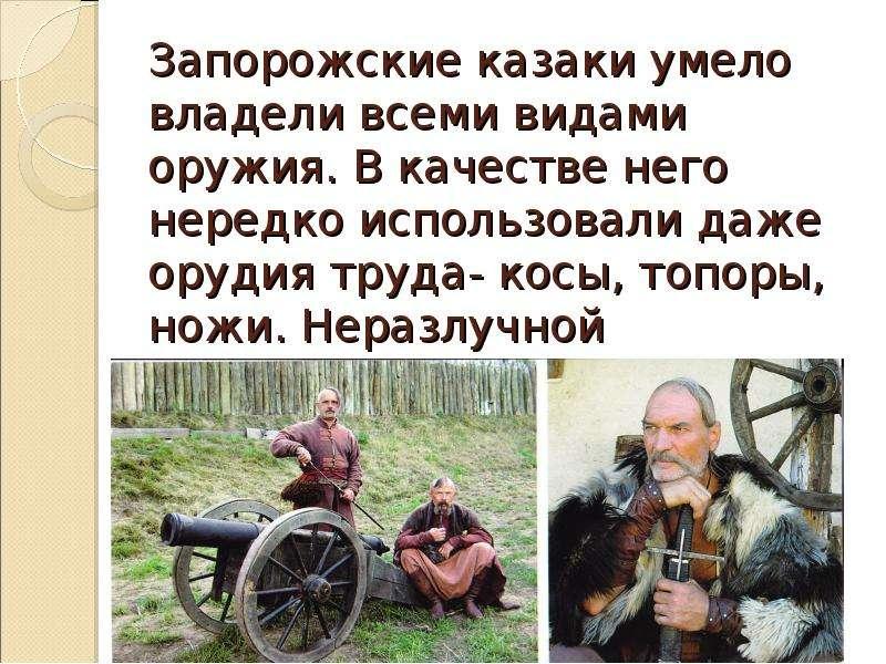 Запорожские казаки умело владели всеми видами оружия. В качестве него нередко использовали даже оруд
