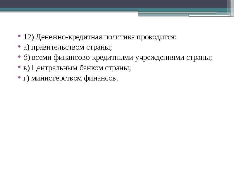 Деньги в кредит беларусбанк