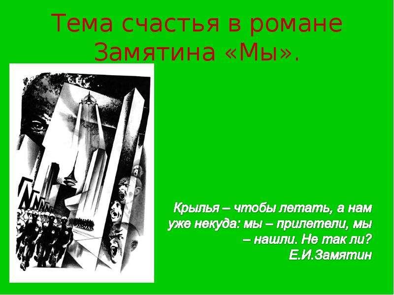 Презентация Тема счастья в романе Замятина «Мы».