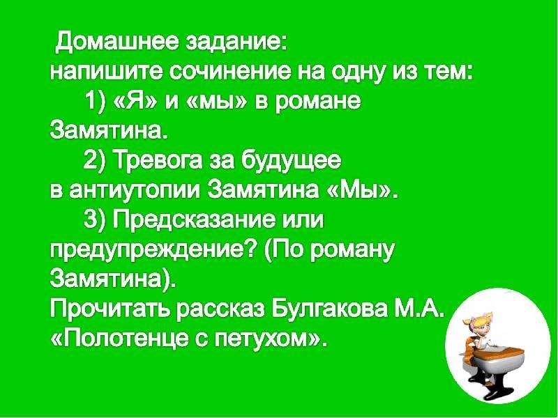 Тема счастья в романе Замятина «Мы»., слайд 11