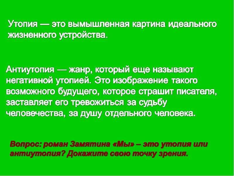 Тема счастья в романе Замятина «Мы»., слайд 3