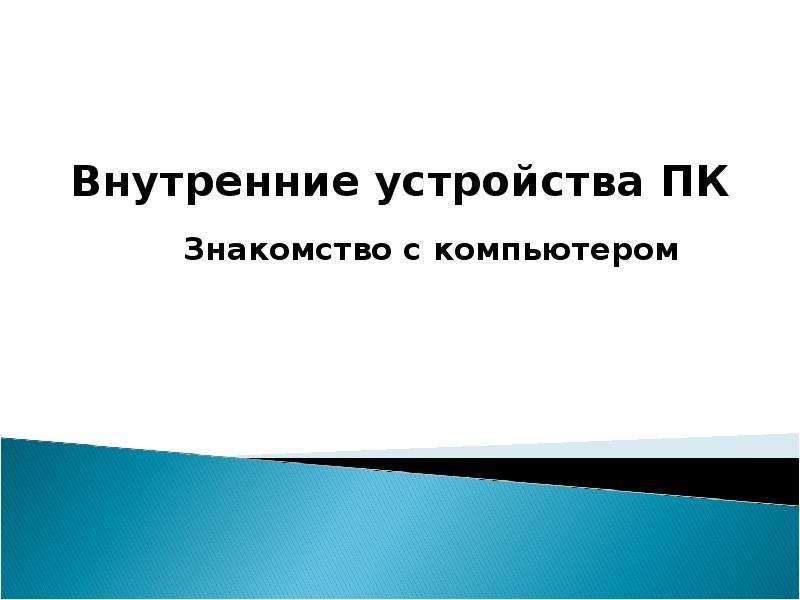 """""""Внутренние устройства ПК"""" - презентации по Информатике"""