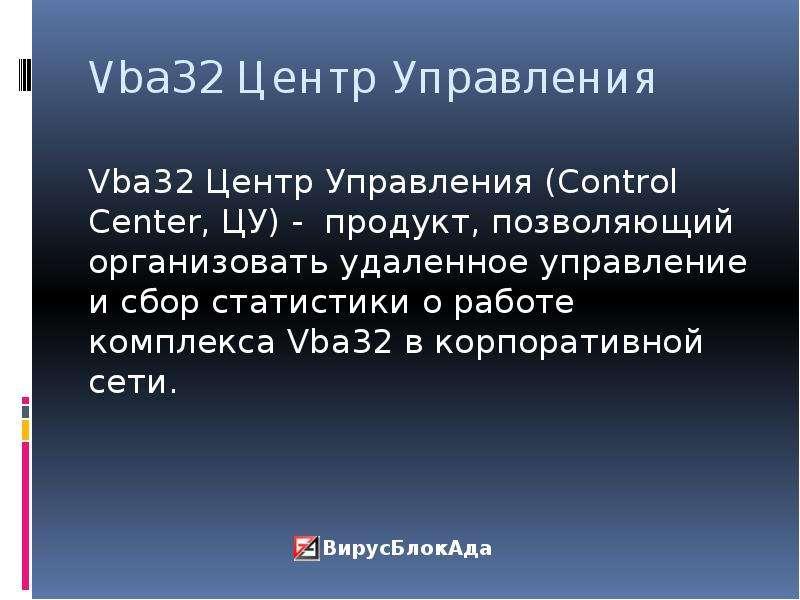 Vba32 Центр Управления Vba32 Центр Управления (Control Center, ЦУ) - продукт, позволяющий организова