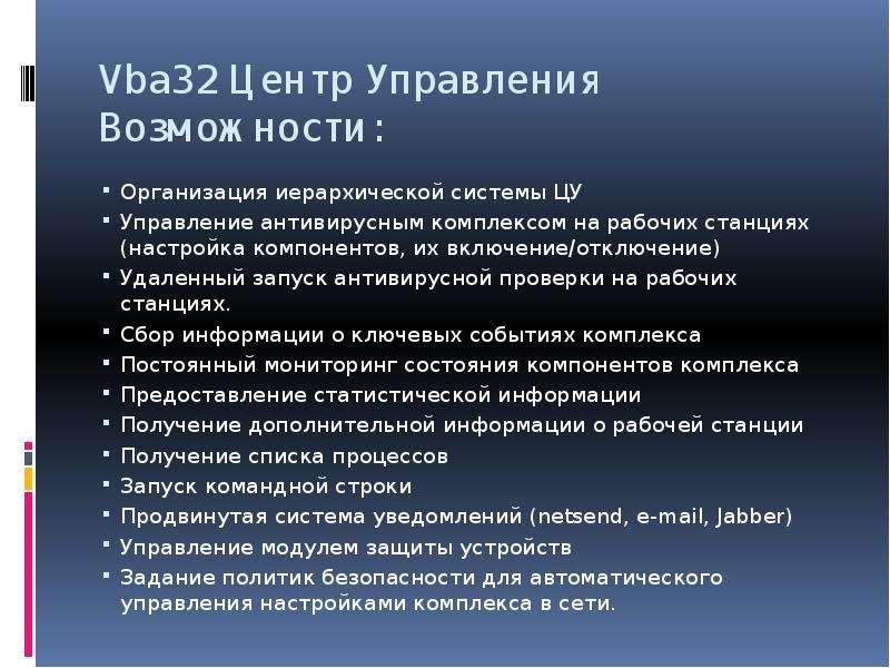 Vba32 Центр Управления Возможности: Организация иерархической системы ЦУ Управление антивирусным ком