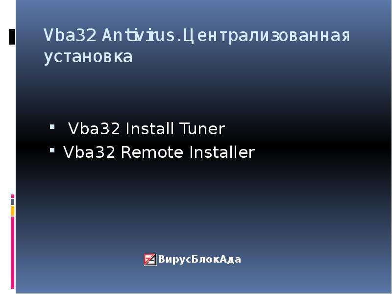 Vba32 Antivirus. Централизованная установка Vba32 Install Tuner Vba32 Remote Installer