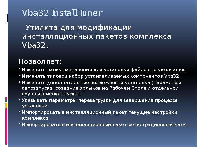 Vba32 Install Tuner Утилита для модификации инсталляционных пакетов комплекса Vba32. Позволяет: Изме