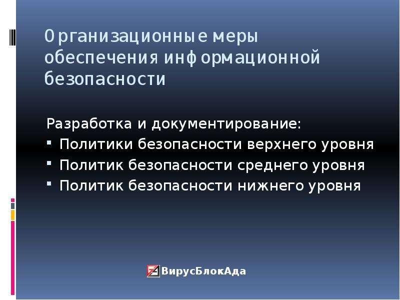 Организационные меры обеспечения информационной безопасности Разработка и документирование: Политики