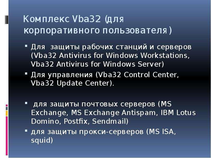 Комплекс Vba32 (для корпоративного пользователя) Для защиты рабочих станций и серверов (Vba32 Antivi