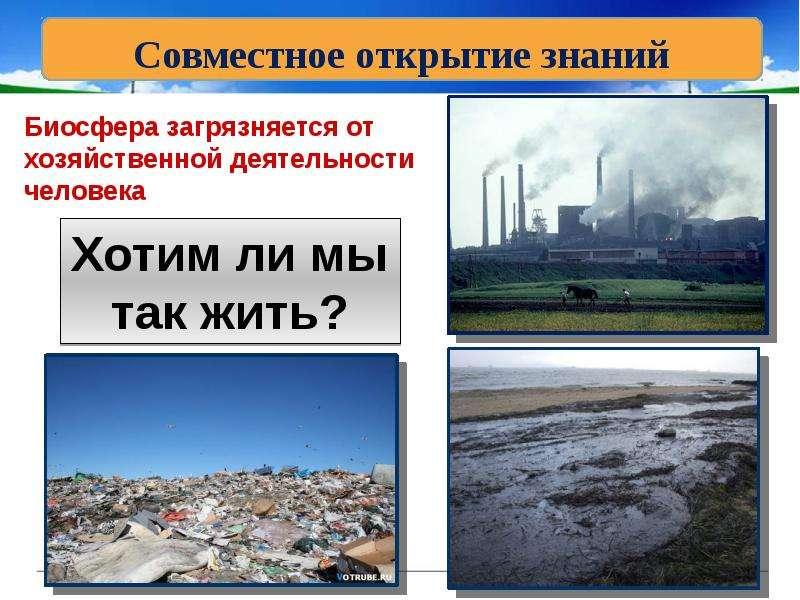 Биосфера загрязняется от хозяйственной деятельности человека