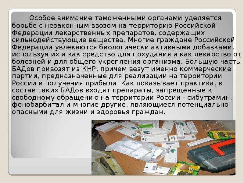 Особое внимание таможенными органами уделяется борьбе с незаконным ввозом на территорию Российской Ф