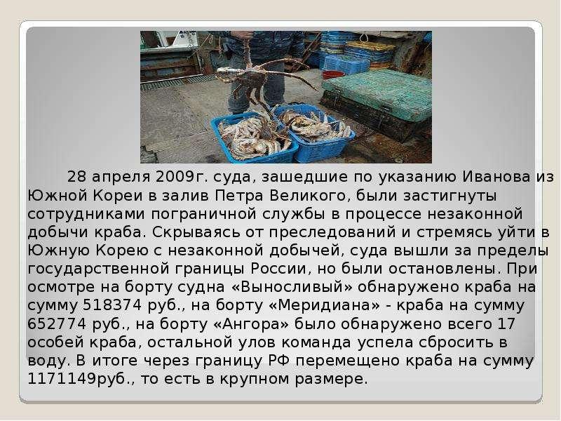 28 апреля 2009г. суда, зашедшие по указанию Иванова из Южной Кореи в залив Петра Великого, были заст