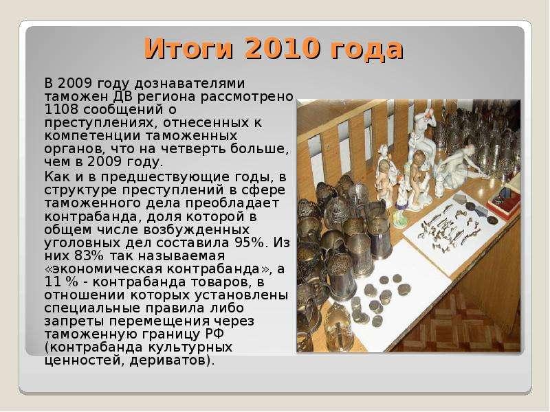 Итоги 2010 года В 2009 году дознавателями таможен ДВ региона рассмотрено 1108 сообщений о преступлен
