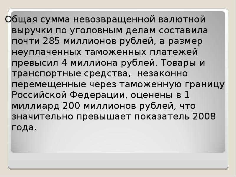 Общая сумма невозвращенной валютной выручки по уголовным делам составила почти 285 миллионов рублей,