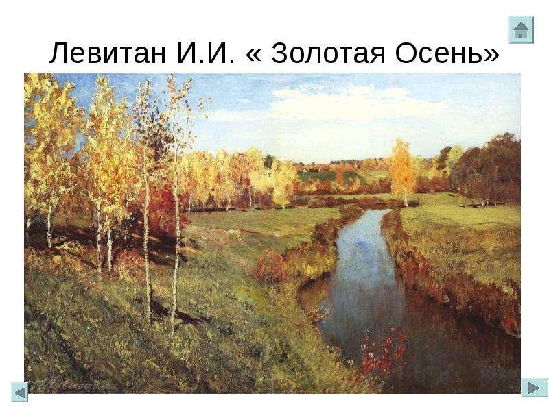 Левитан И. И. « Золотая Осень»