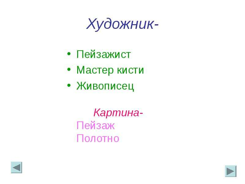 Художник- Пейзажист Мастер кисти Живописец