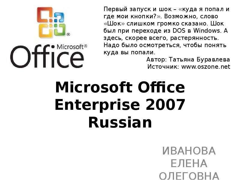 Microsoft Office Enterprise 2007 Russian ИВАНОВА ЕЛЕНА ОЛЕГОВНА