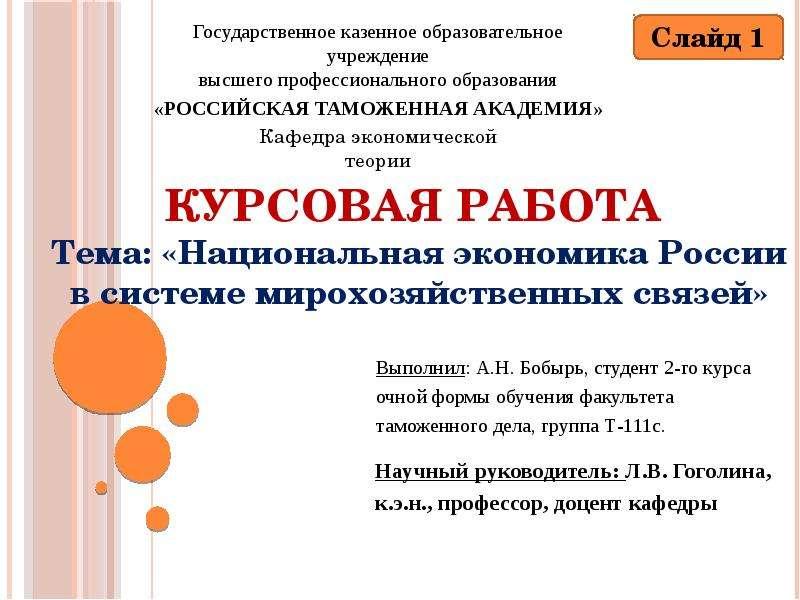 Презентация Национальная экономика России в системе  Описание слайда Курсовая работа Тема Национальная экономика России