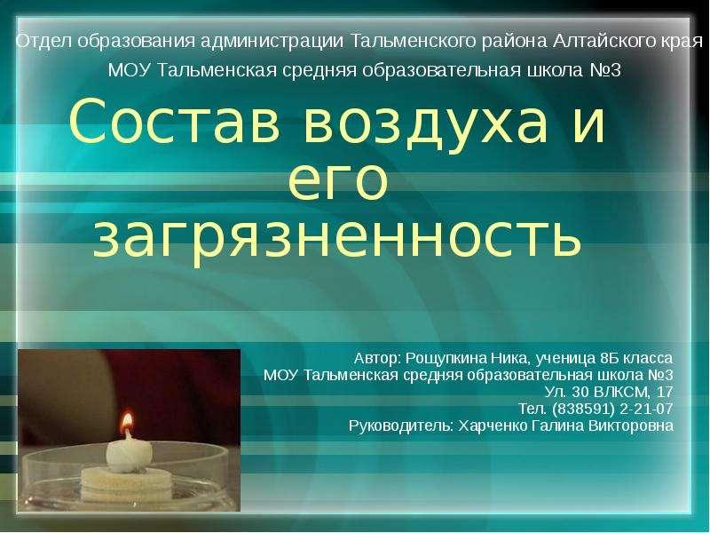 Презентация Состав воздуха и его загрязненность Отдел образования администрации Тальменского района Алтайского края