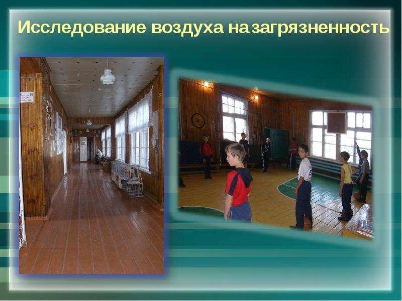 Состав воздуха и его загрязненность Отдел образования администрации Тальменского района Алтайского края, слайд 16