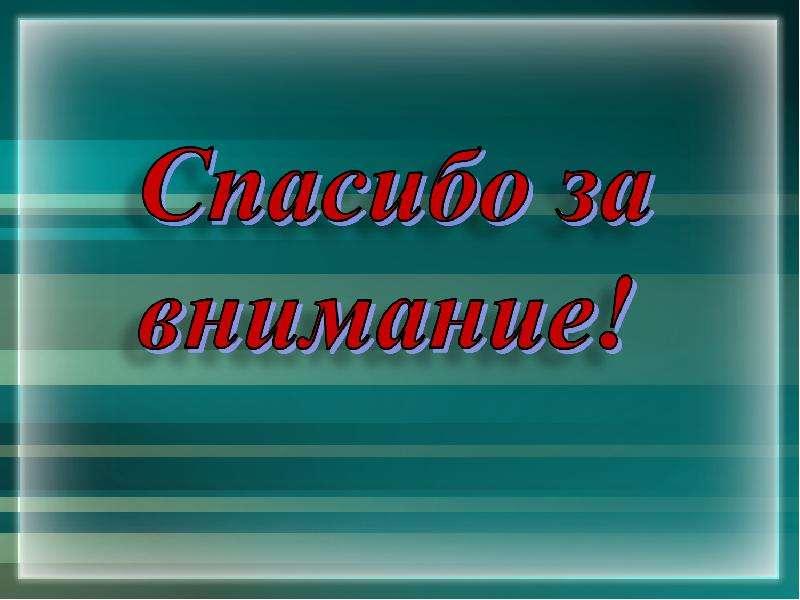 Состав воздуха и его загрязненность Отдел образования администрации Тальменского района Алтайского края, слайд 19