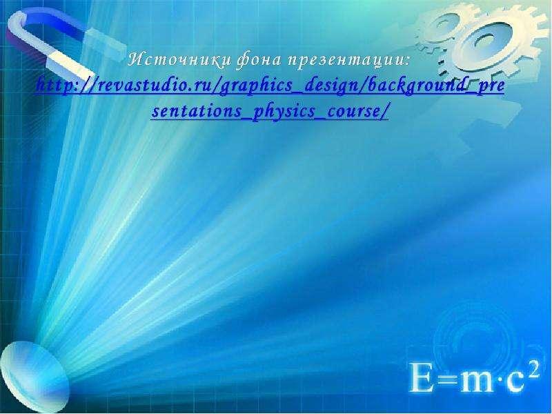 Урока Презентация урока «Систематизация знаний по теме «Равномерное и равноускоренное движение», слайд 15