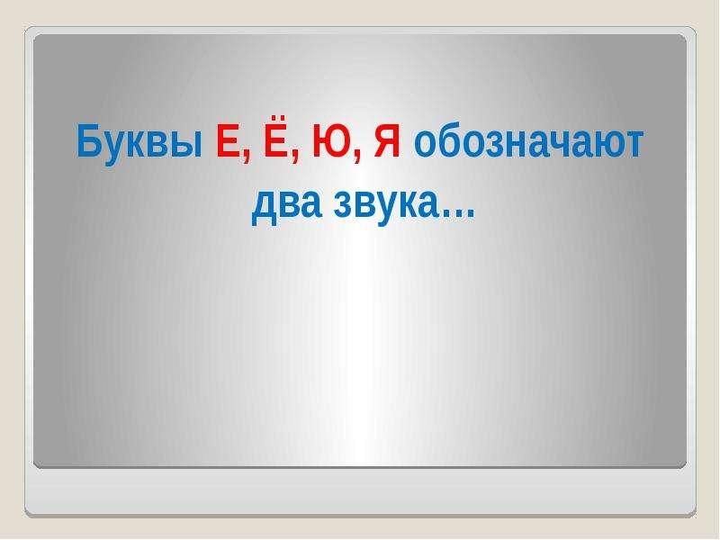 Буквы Е, Ё, Ю, Я обозначают два звука…